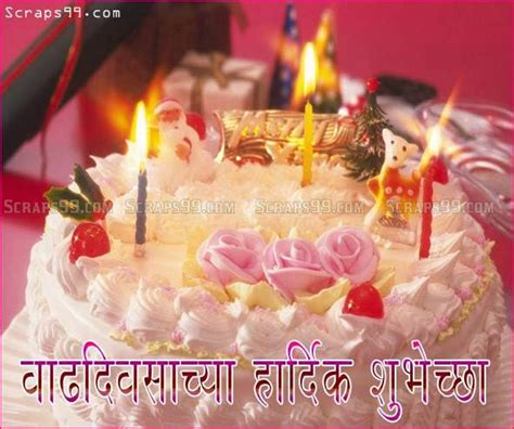 Birthday Wishes In Marathi - Wishes, Greetings, Pictures