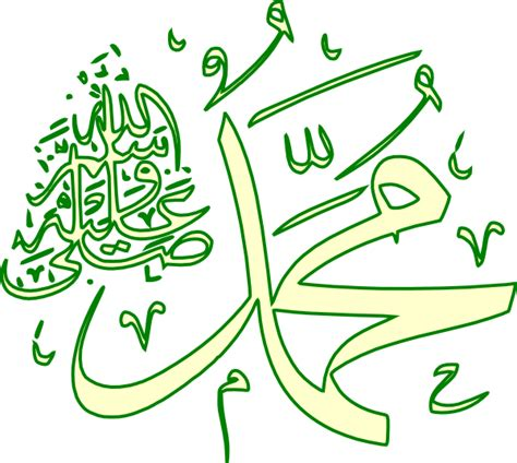 Prophet Muhammad Transparent PNG Pictures - Free Icons and