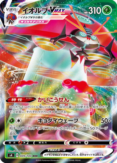 Sword & Shield S4 Astonishing Volt Tackle Officially